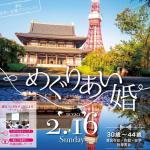 東京都港区様主催「港区出会い応援プロジェクト 令和元年度第三回イベント」にて講師を担当しました!
