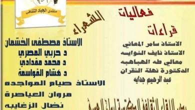 Photo of منتدى الجياد الثقافي / اربد و ومنتدى درب الحضارات / الكرك في لقاء أدبي