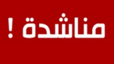 Photo of اردنية مهدده بالسجن تناشد أهل الخير مساعدتها