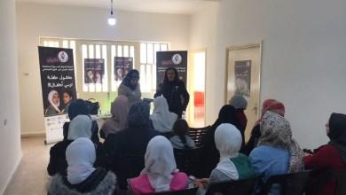 Photo of ندوة حول زواج القاصرات والعنف الأسري