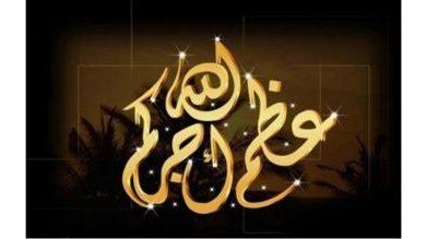 Photo of رابطة آل مقداد تعزي الباشا فهد الضامن بوفاة شقيقته