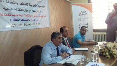Photo of ندوة بعنوان :الرمثا تاريخ وحضارة في الجمعية العربية للفكر والثقافة