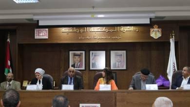 """Photo of اشهار ديوان ميساء الصح """" عربية هذي أنا """" في المكتبة الوطنية"""