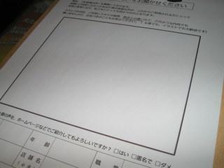 P1300031.JPG
