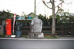10.永沢躬国歌碑