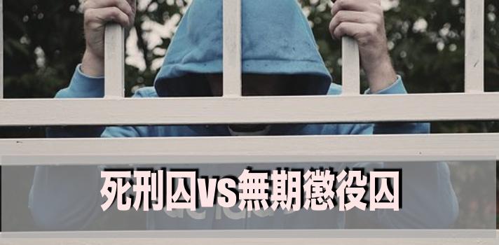 死刑囚vs無期懲役囚