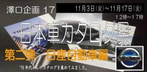 日産自動車カタログ展