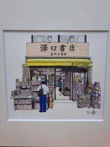 沼尻泰水彩画展「神田の古書店を巡る」