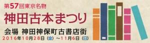 第57回 神田神保町古本まつり