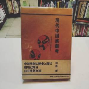 現代中国演劇考