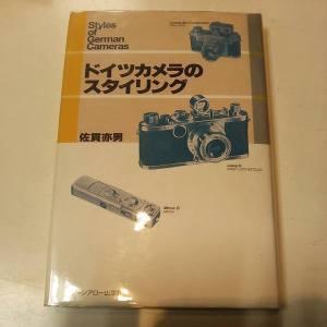 ドイツカメラのスタイリング