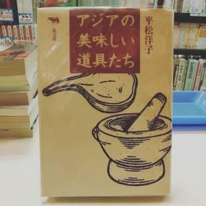 アジアの美味しい道具たち