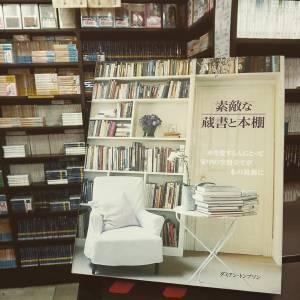 素敵な蔵書と本棚