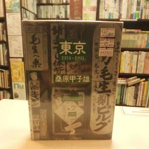 東京1934~1993