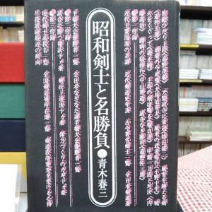 昭和剣士と名勝負|古書買取り澤口書店