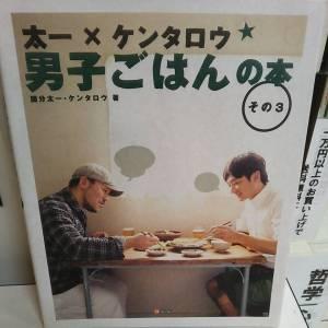 太一×ケンタロウ 男子ごはんの本|古書買取り澤口書店