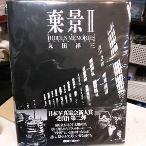 棄景Ⅱ|古書買取り澤口書店