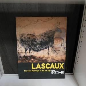 ラスコー展|古書買取り澤口書店