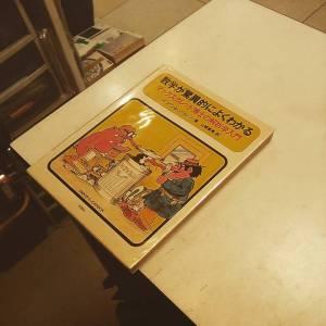 マックスカレッド博士の解析学入門|古書買取り澤口書店