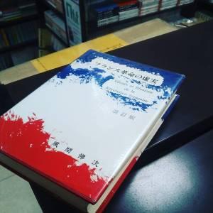 フランス革命の虚実|古書買取り澤口書店