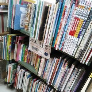 児童書|古書買取り澤口書店
