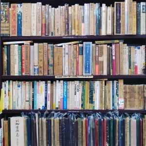 目録商品|古書買取り澤口書店