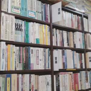音楽 古書買取り澤口書店