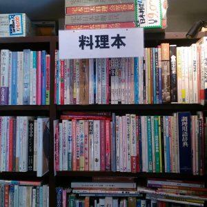 料理|古書買取り澤口書店