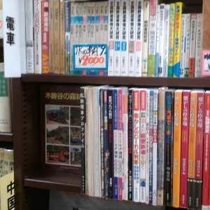 電車|古書買取り澤口書店