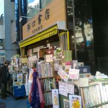 第59回神田神保町古本まつり11.1|古書買取り澤口書店