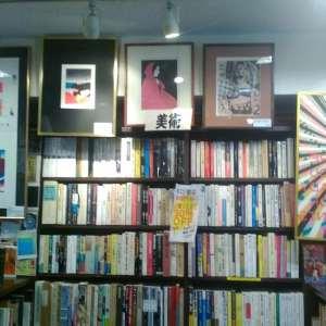 第59回神田神保町古本まつり11.4|古書買取り澤口書店