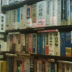 辞書・事典 古書買取り澤口書店