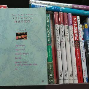 紀行本|古書買取り澤口書店