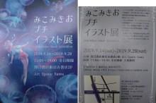 みこみきおプチイラスト展|古書買取り澤口書店