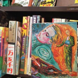 美術|古書買取り澤口書店