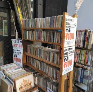 CD 古書買取り澤口書店