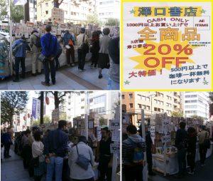 第60回神田神保町古本まつり|古書買取り澤口書店