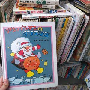絵本 古書買取り澤口書店