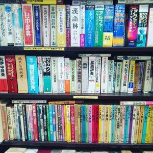 辞書・辞典 古書買取り澤口書店