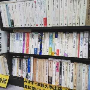 哲学 古書買取り澤口書店