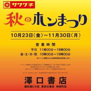 秋の古本まつり|古書買取り澤口書店