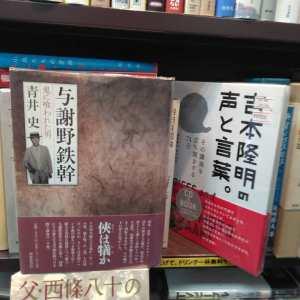 文学|古書買取り澤口書店