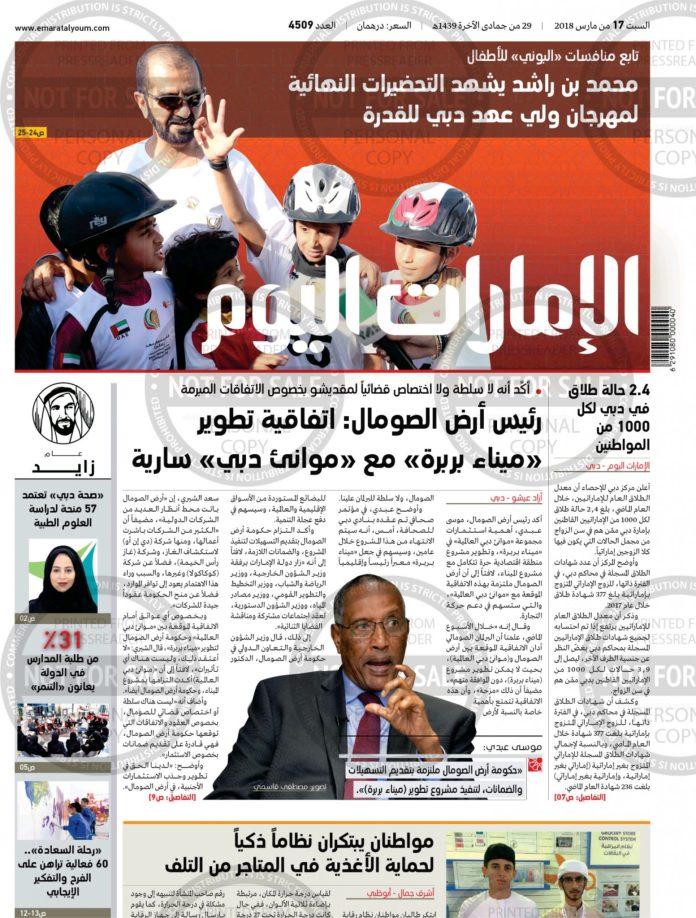 Emarat Al Youm Front Page Sat March 17, 2018