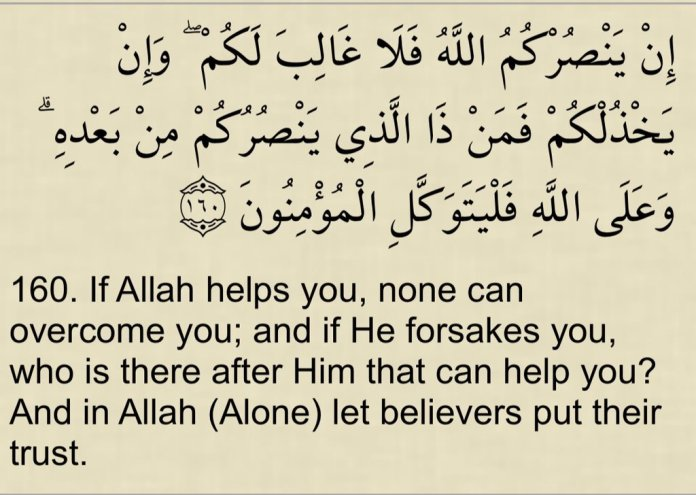 Qur'an Al-kareem, Surah Al-imran 3/160