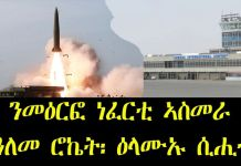 Rockets Fired At Eritrean Capital From Ethiopia Tigray Region