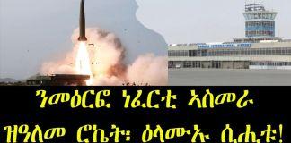 Rockets Fired At Eritrean Capital From Ethiopia Tigray Region