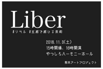 熊本アートプロジェクト Liber リベル