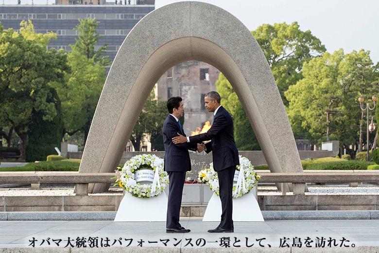 オバマ大統領はパフォーマンスの一環として、広島を訪れ、献花した。<
