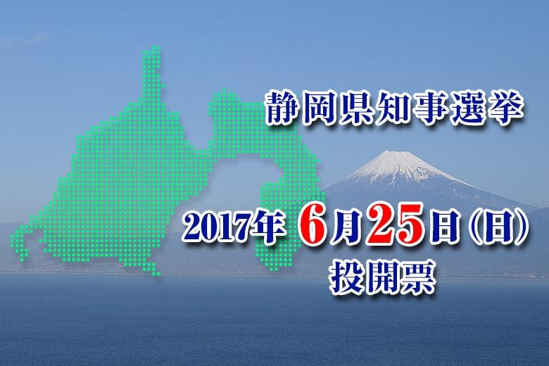 特集:静岡県知事選挙