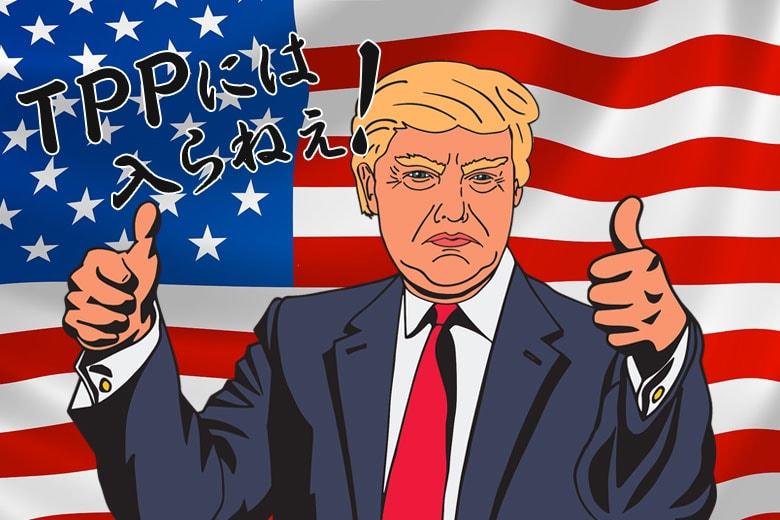 トランプ大統領とTPP